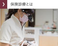 自由診療専門