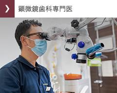顕微鏡歯科専門医