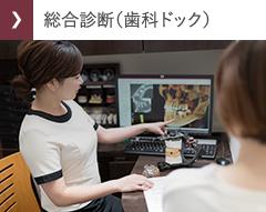 総合診断(歯科ドック)