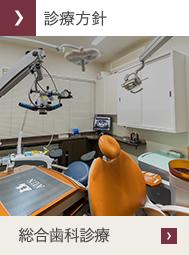 総合歯科診療